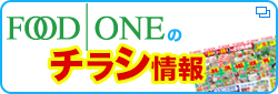 FOOD ONEのチラシ情報